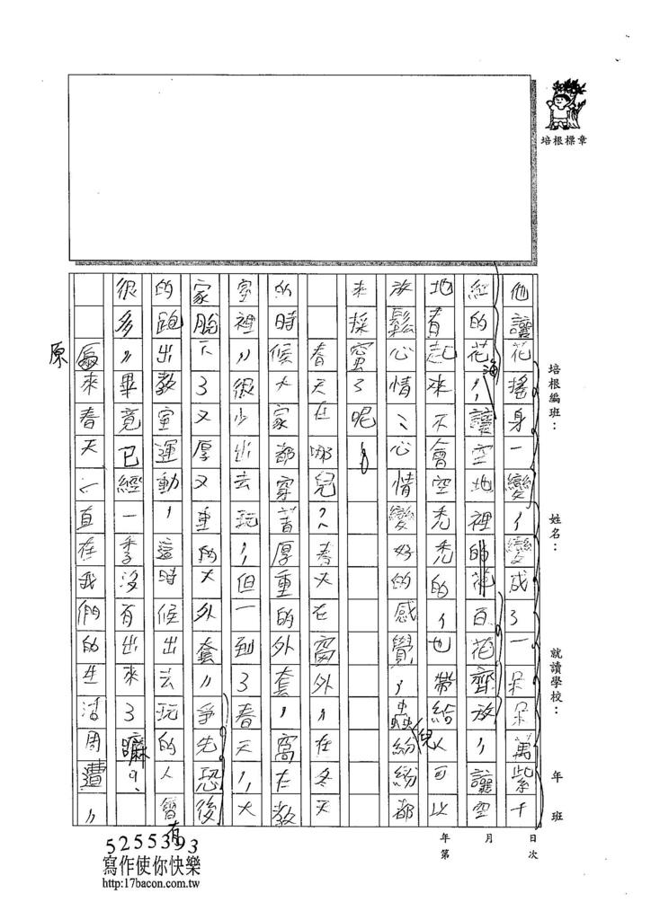 104W4408王歆維 (2)