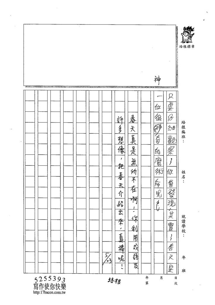 104W4408王歆維 (3)