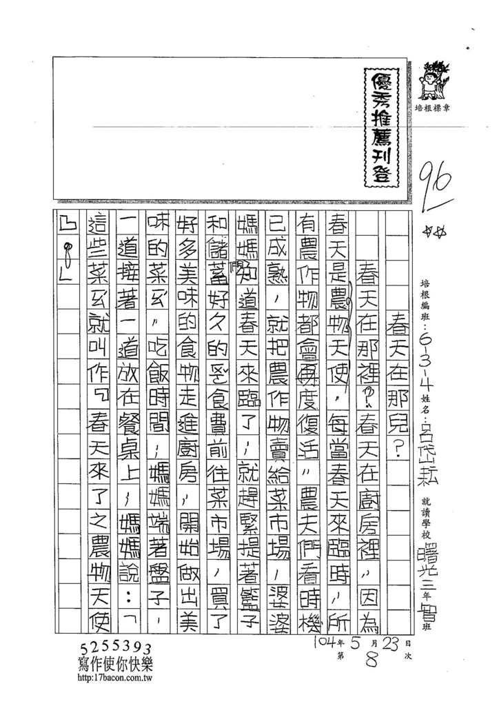 104W4408呂岱耘 (1)