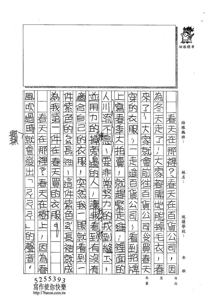 104W4408呂岱耘 (2)