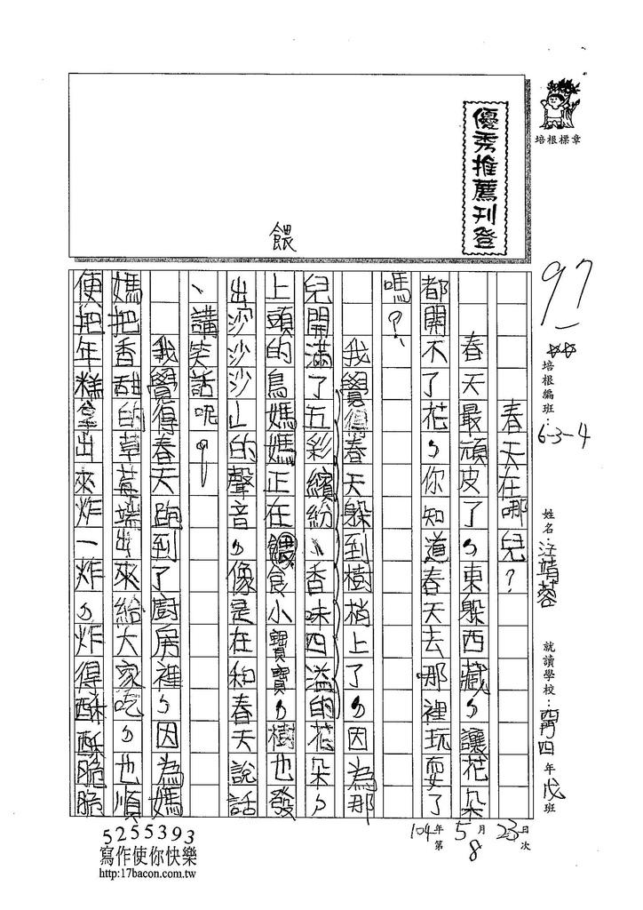 104W4408汪靖蓉 (1)