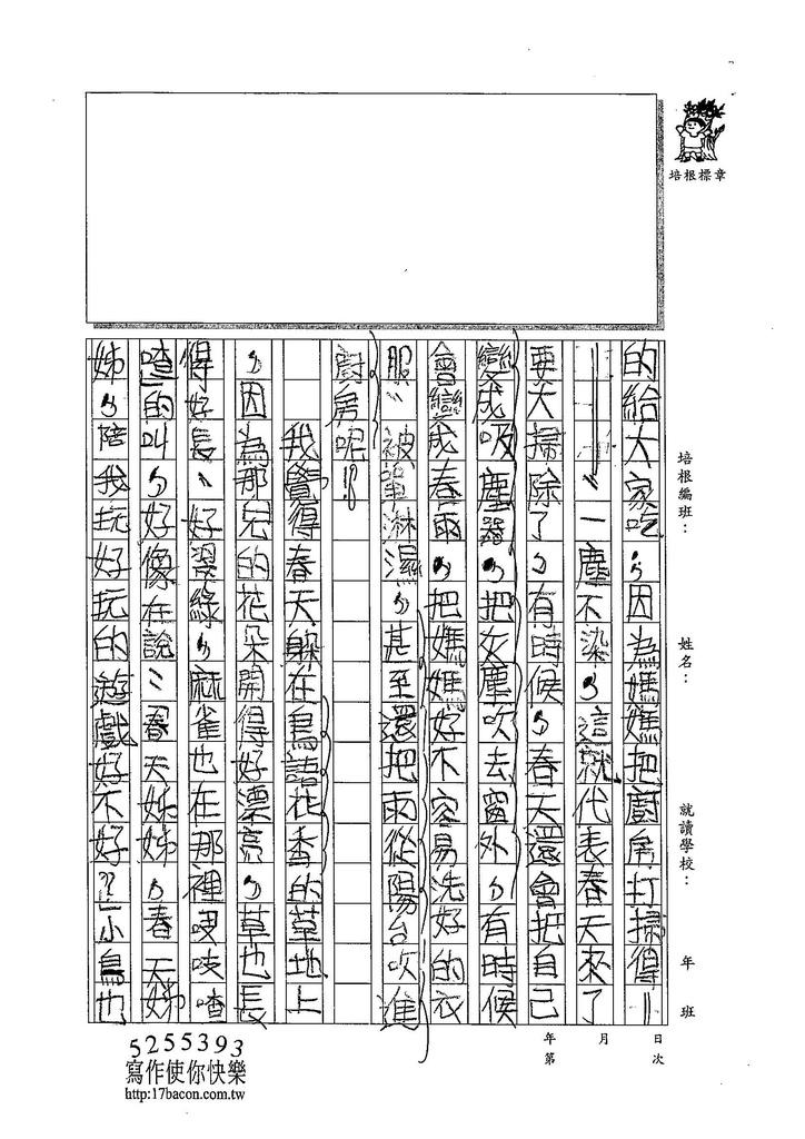 104W4408汪靖蓉 (2)