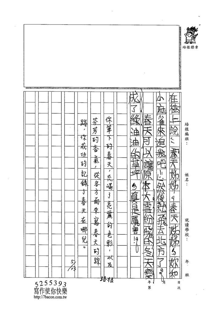 104W4408汪靖蓉 (3)