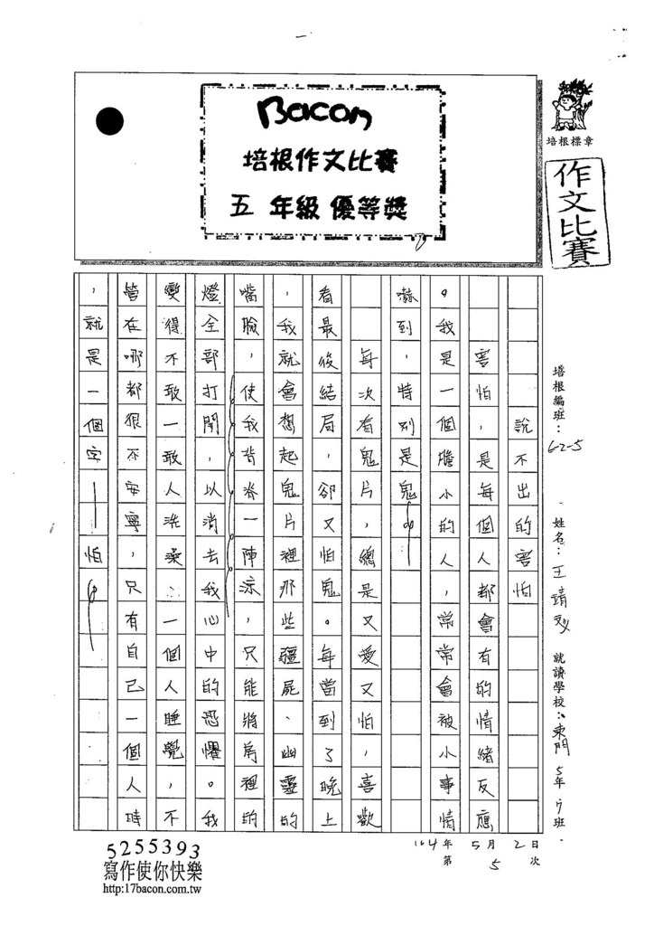 104W5405王靖文 (1)