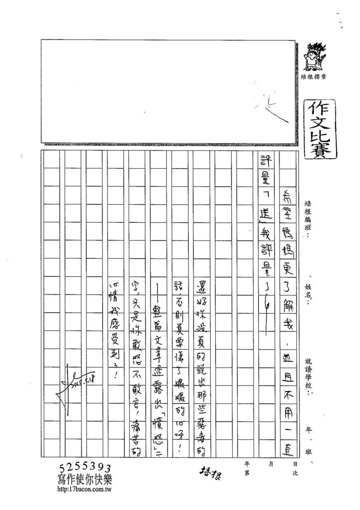 104W5405陳雯新 (3)