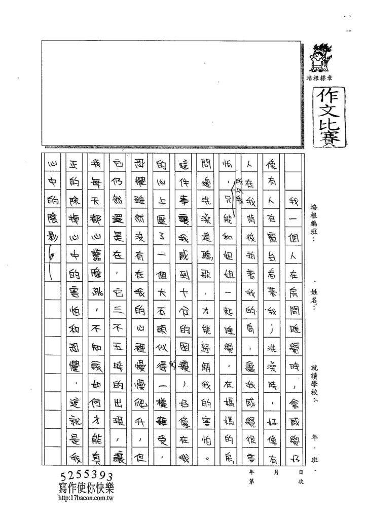 104W5405王靖文 (2)