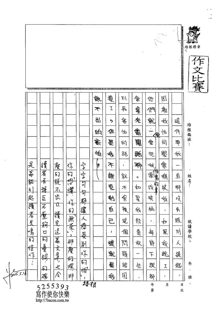104W5405王靖文 (3)