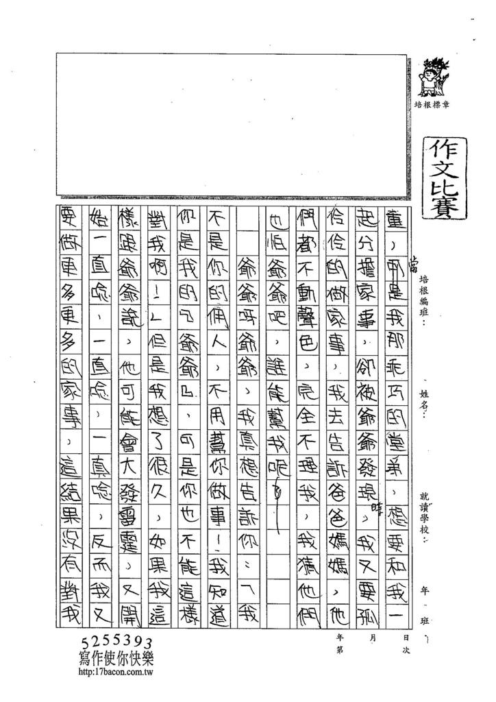104W5405吳沛穎 (2)