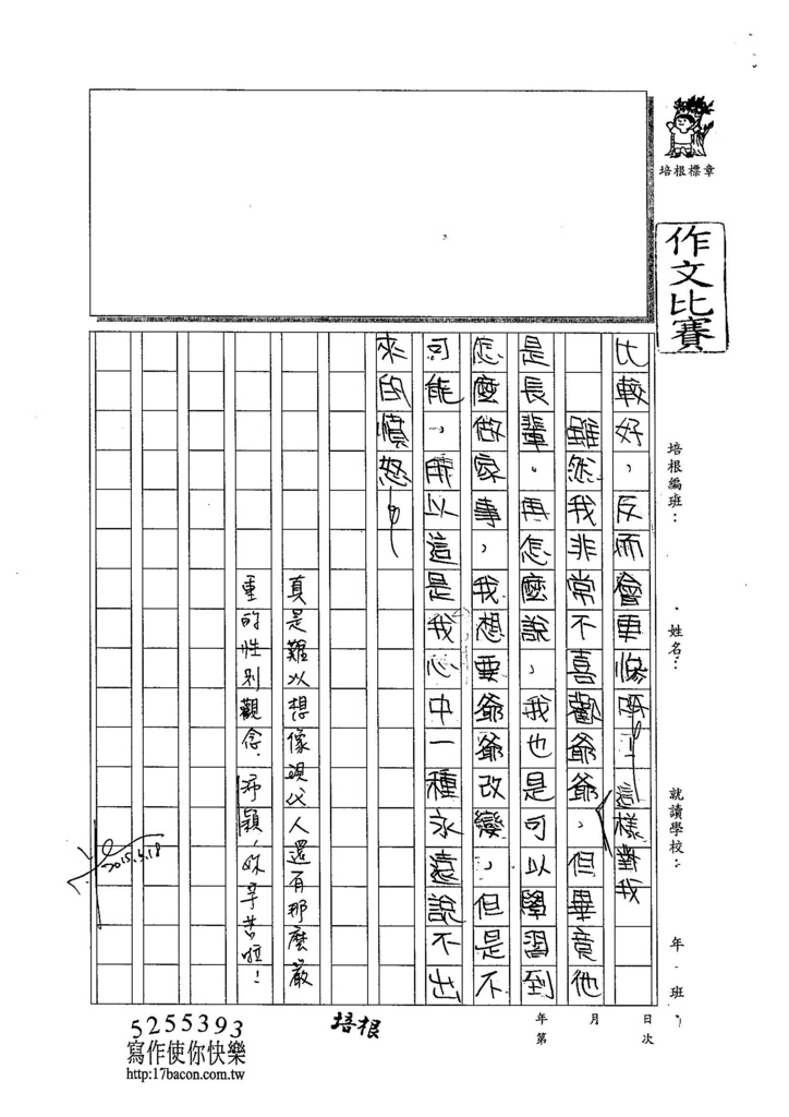 104W5405吳沛穎 (3)