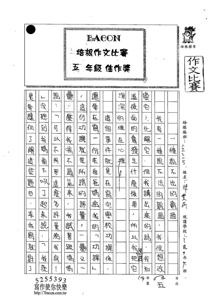 104W5405陳雯新 (1)