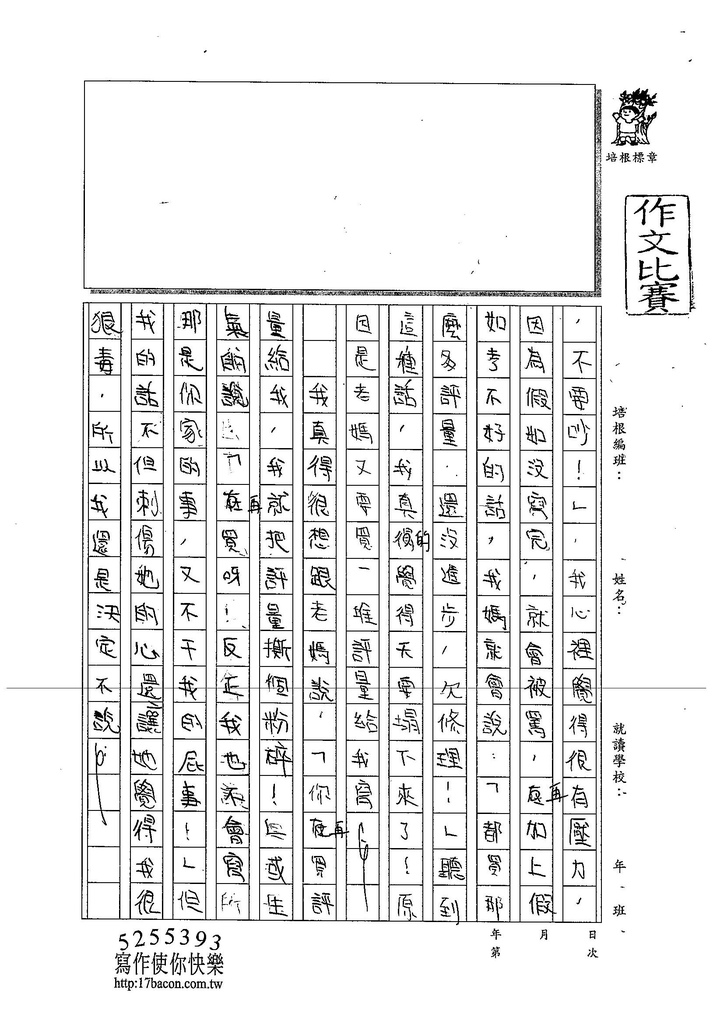 104W5405陳雯新 (2)