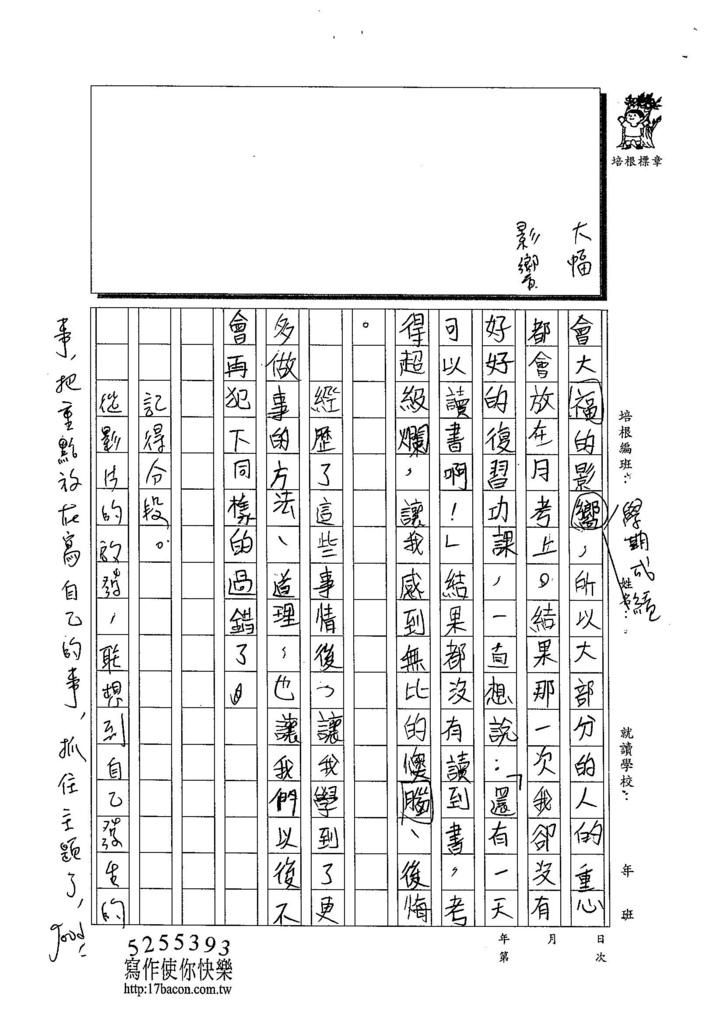 104W5405陳宗旗 (3)