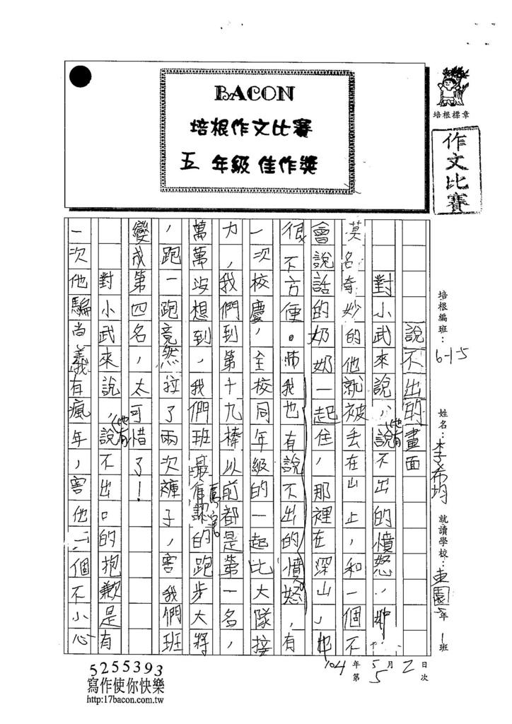 104W5405李希均 (1)
