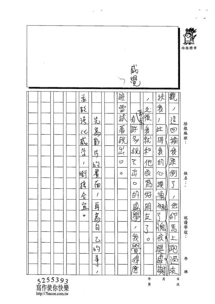 104W5405李希均 (3)