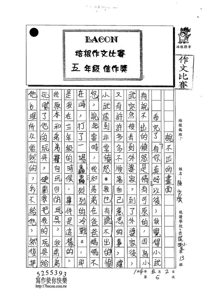 104W5405陳宗旗 (1)