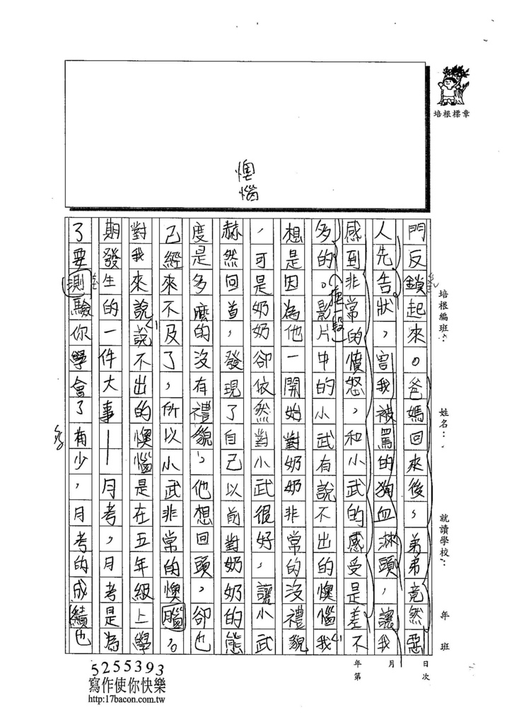 104W5405陳宗旗 (2)