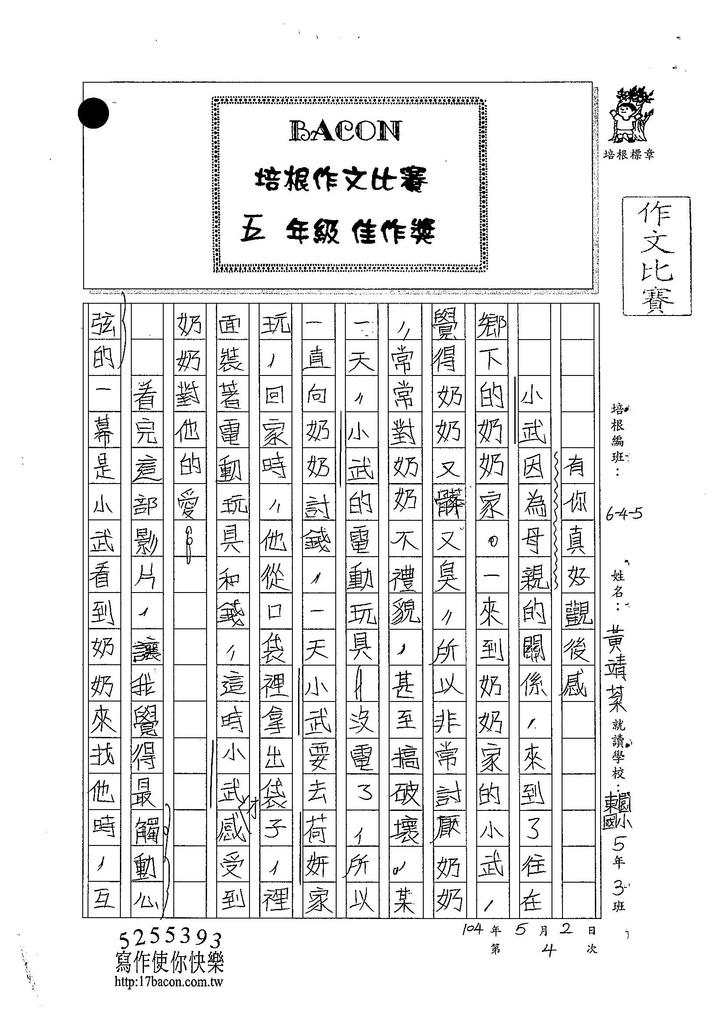 104W5405黃靖棻 (1)