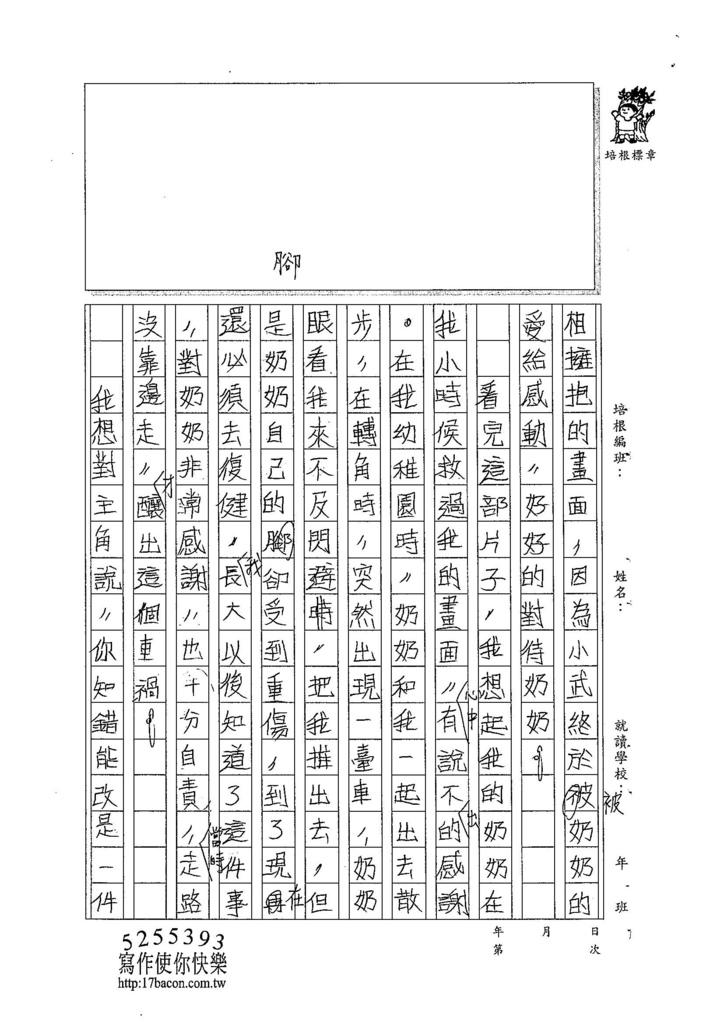 104W5405黃靖棻 (2)