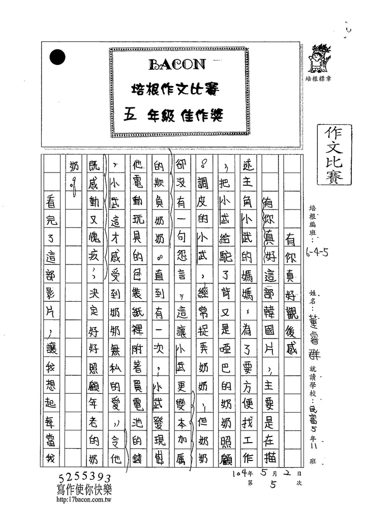104W5405董睿群 (1)