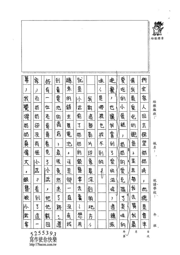 104W5405董睿群 (2)