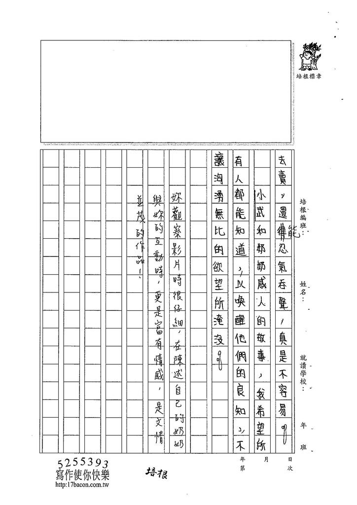 104W5405董睿群 (3)