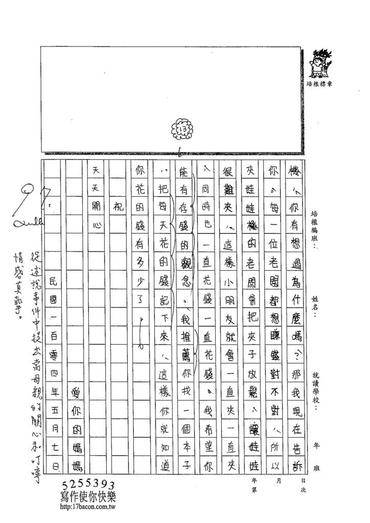 104W5406鄭伊荏 (3)