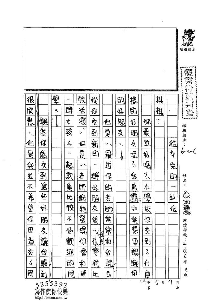 104W5406吳靖媗 (1)