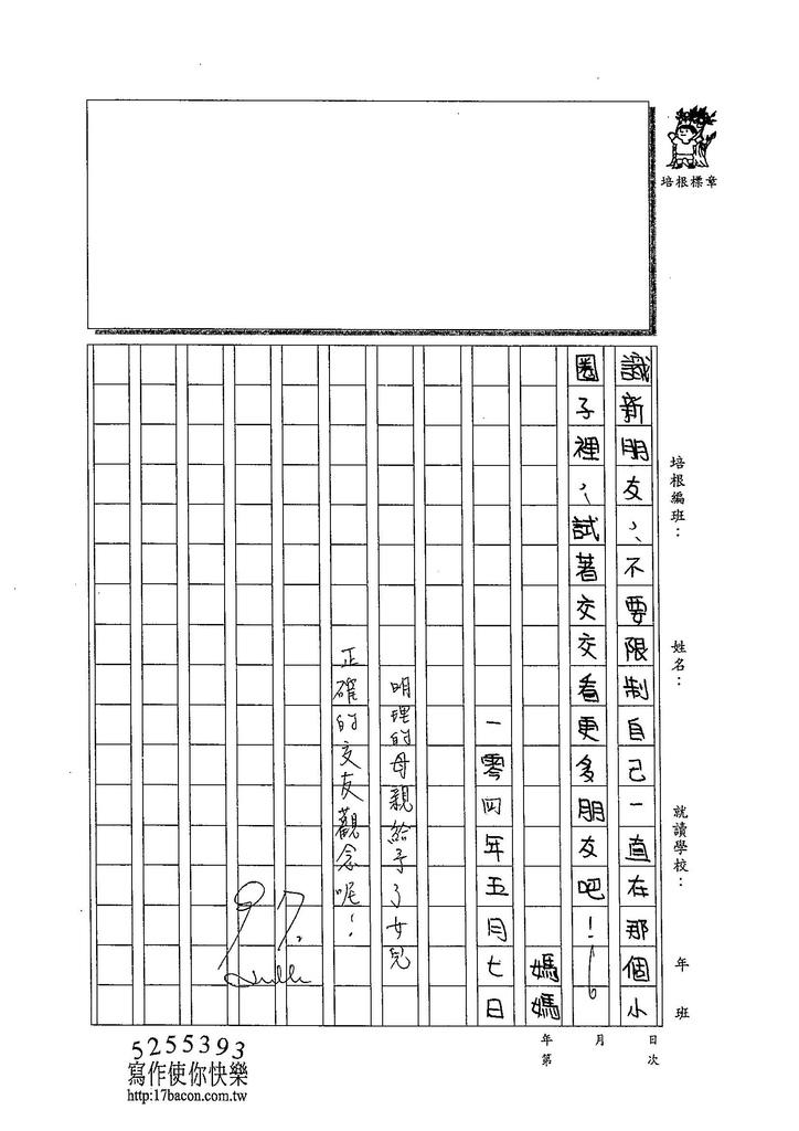 104W5406吳靖媗 (3)