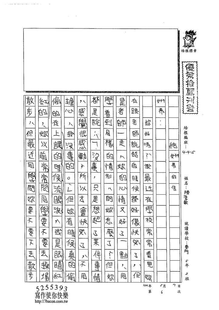104W5406陳淳敏 (1)