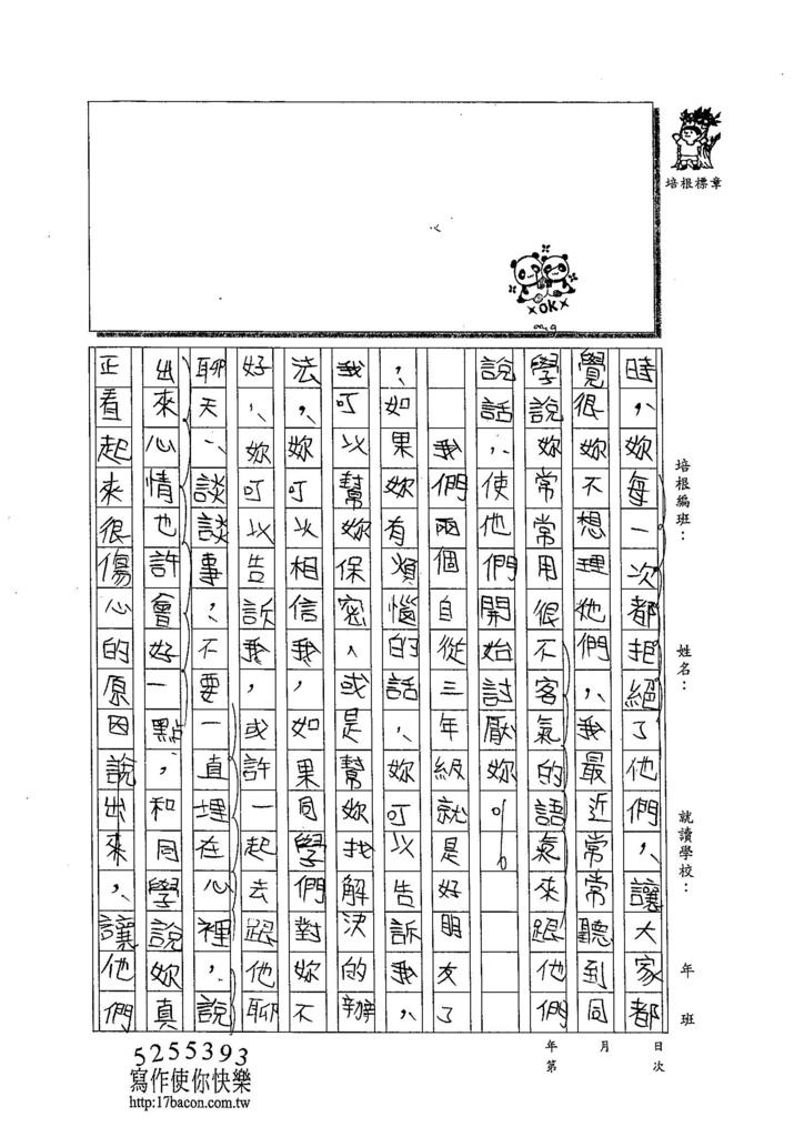 104W5406陳淳敏 (2)