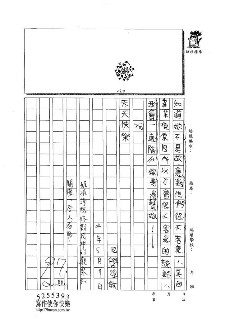 104W5406陳淳敏 (3)