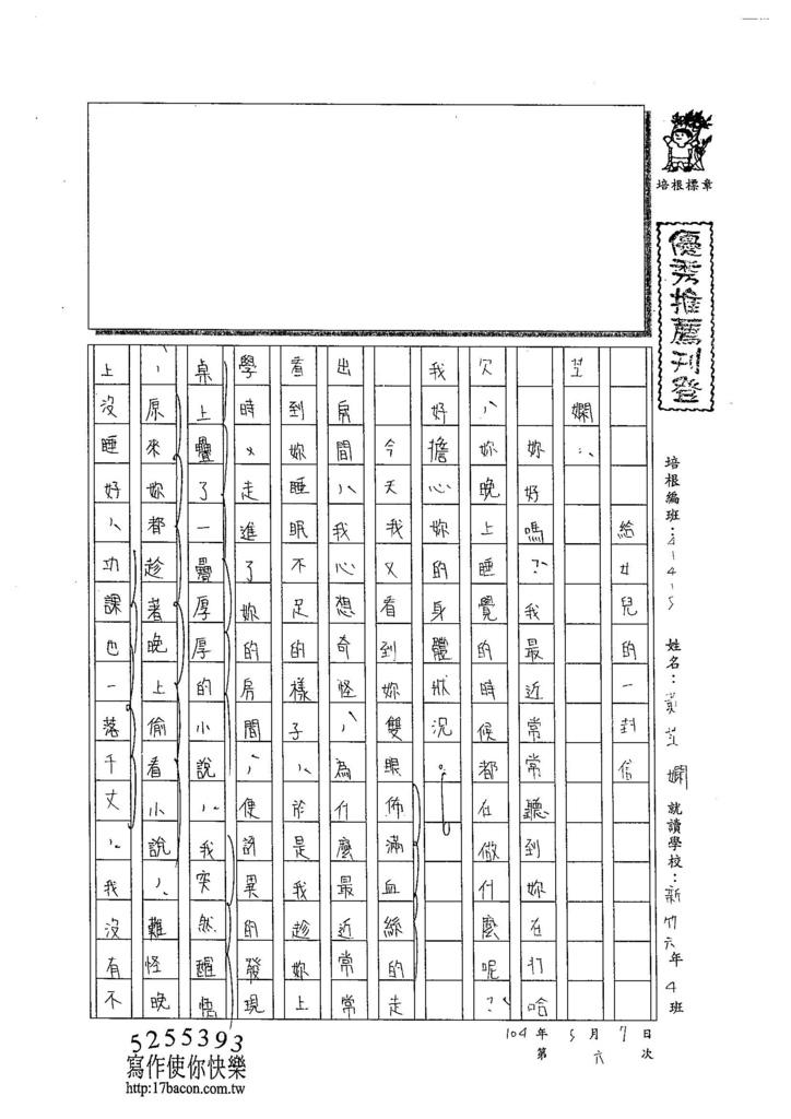 104W5406黃芝嫻 (1)
