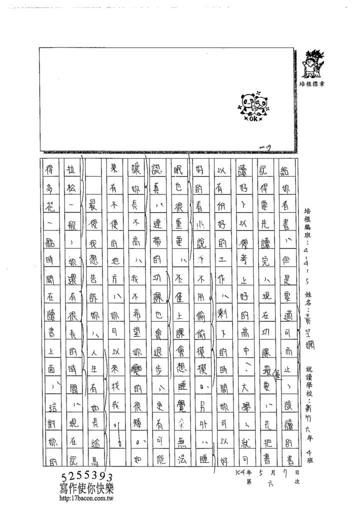 104W5406黃芝嫻 (2)