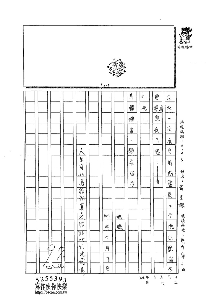 104W5406黃芝嫻 (3)
