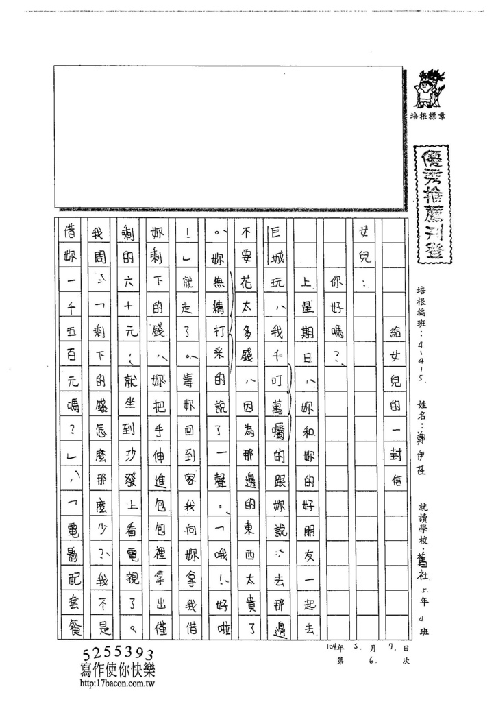 104W5406鄭伊荏 (1)