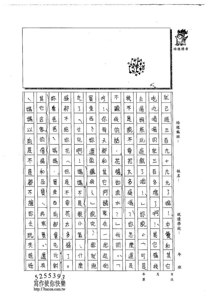 104W5406鄭伊荏 (2)