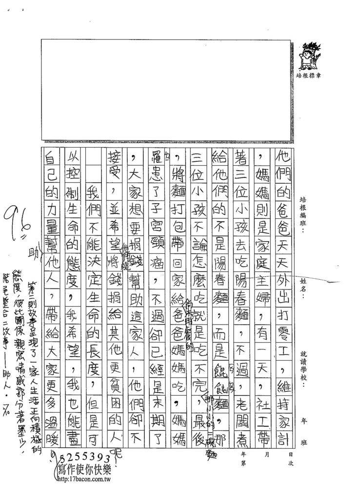 104W5406黃颽蓁 (3)