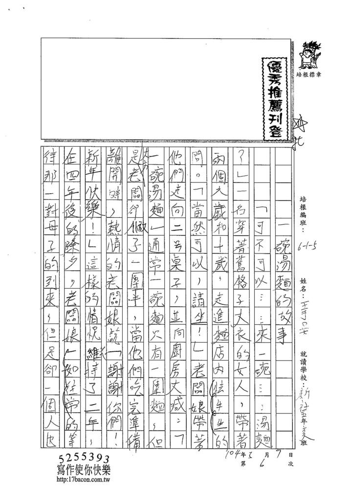 104W5406王于晏 (1)