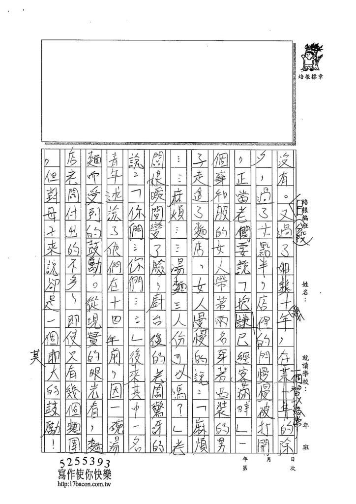 104W5406王于晏 (2)