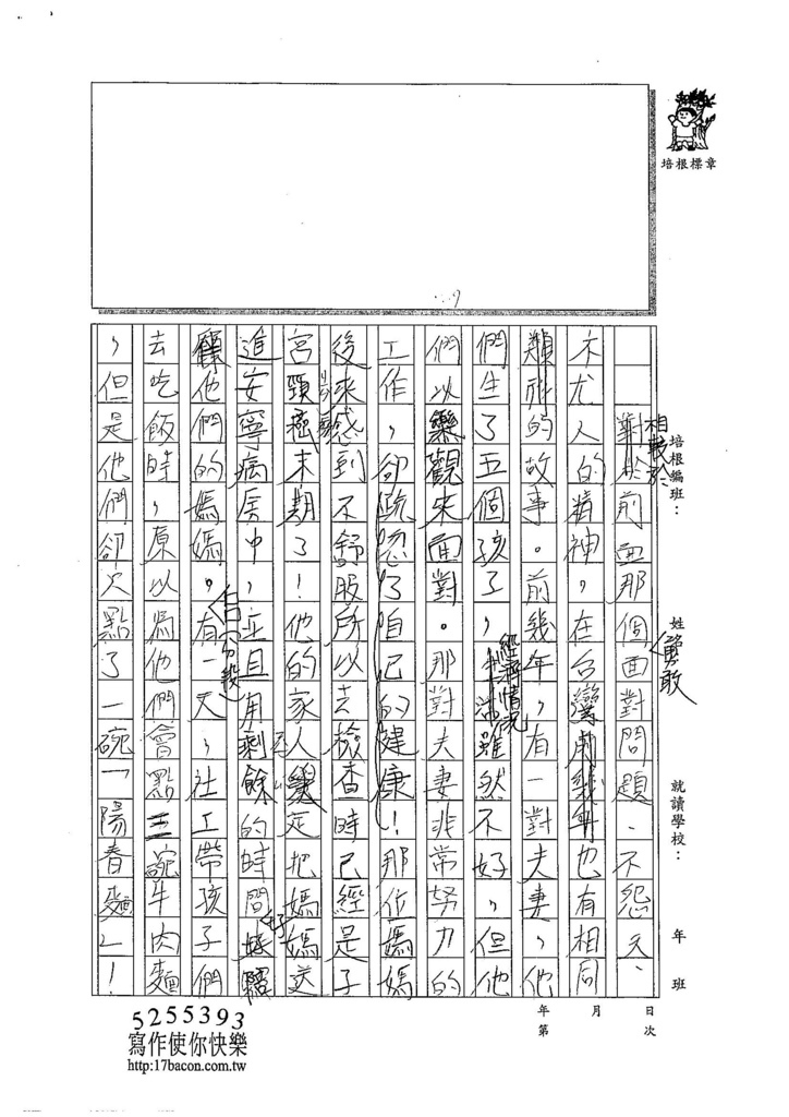 104W5406王于晏 (3)