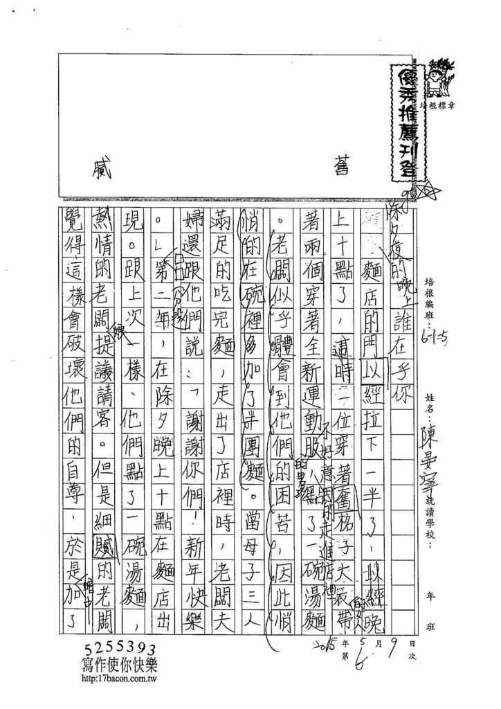 104W5406陳晏寧 (1)