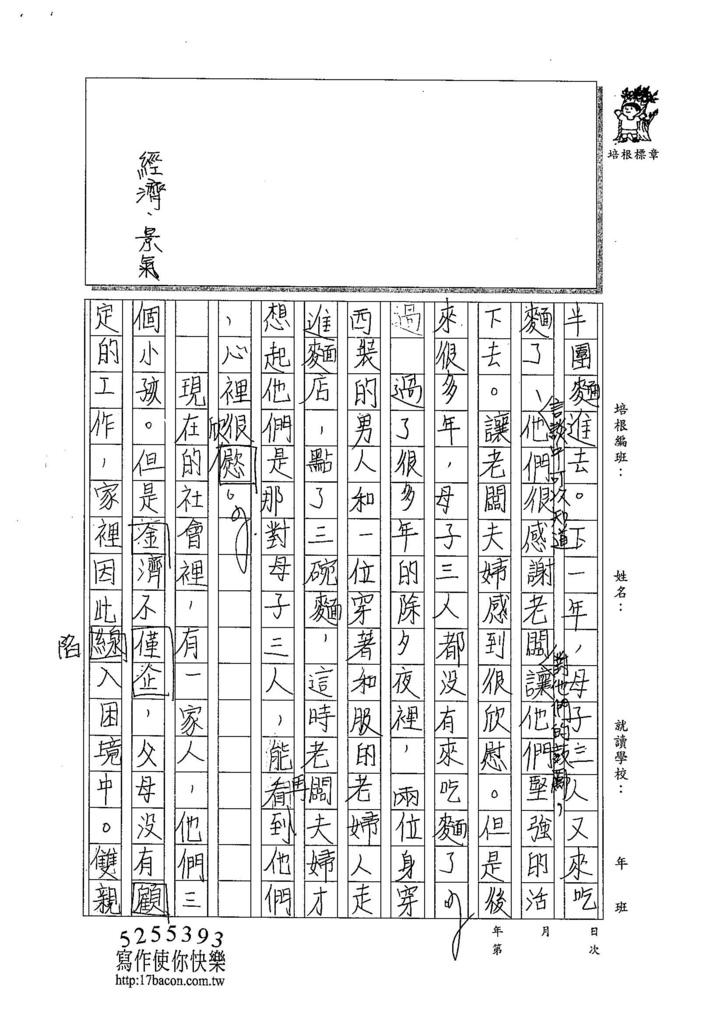 104W5406陳晏寧 (2)