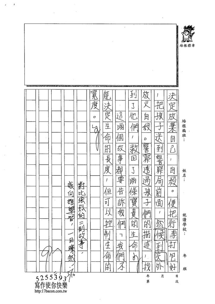 104W5406陳晏寧 (3)