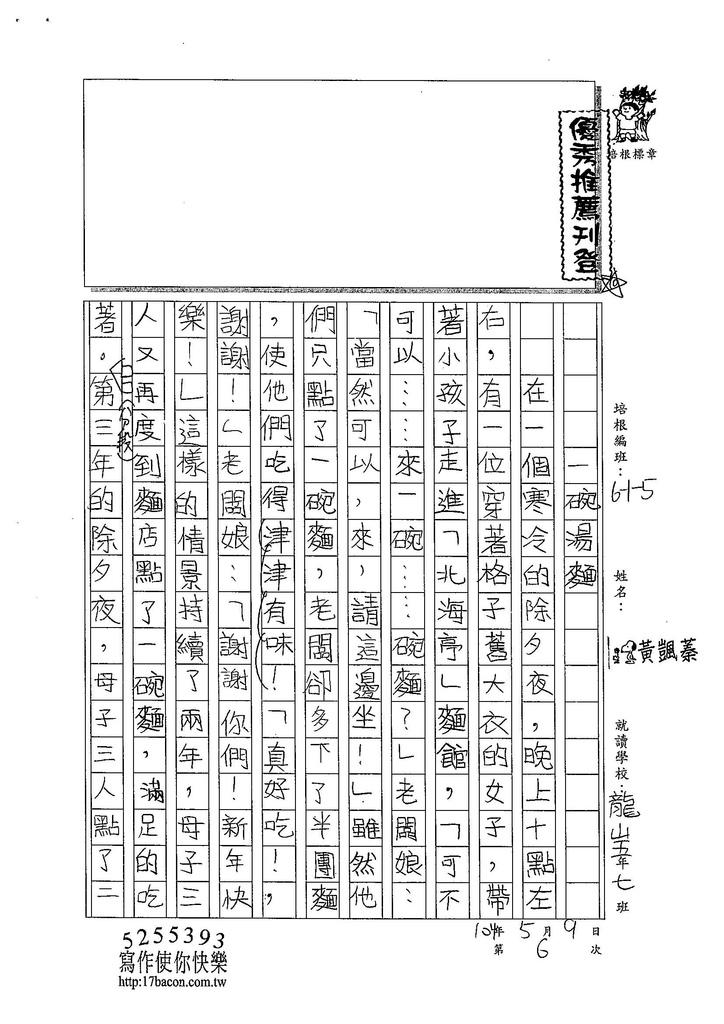104W5406黃颽蓁 (1)