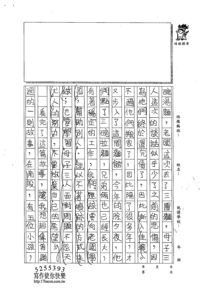 104W5406黃颽蓁 (2)