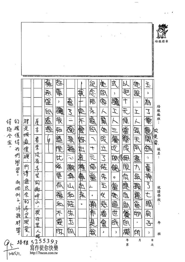 104W5406吳沛穎 (3)