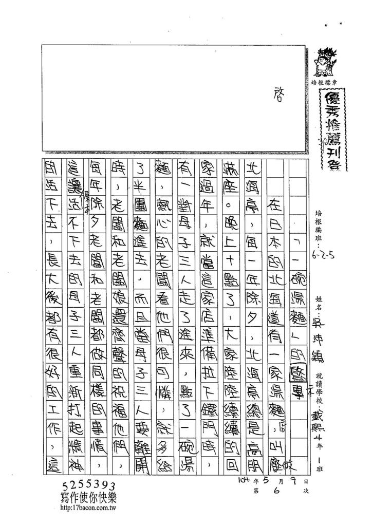 104W5406吳沛穎 (1)