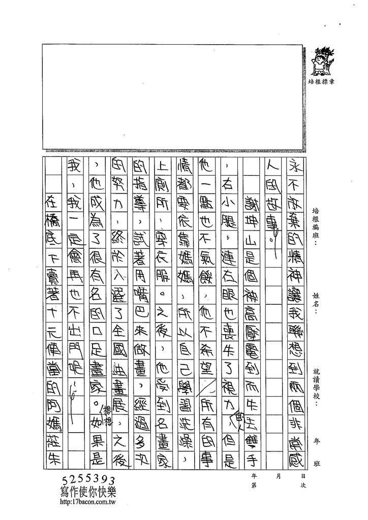 104W5406吳沛穎 (2)