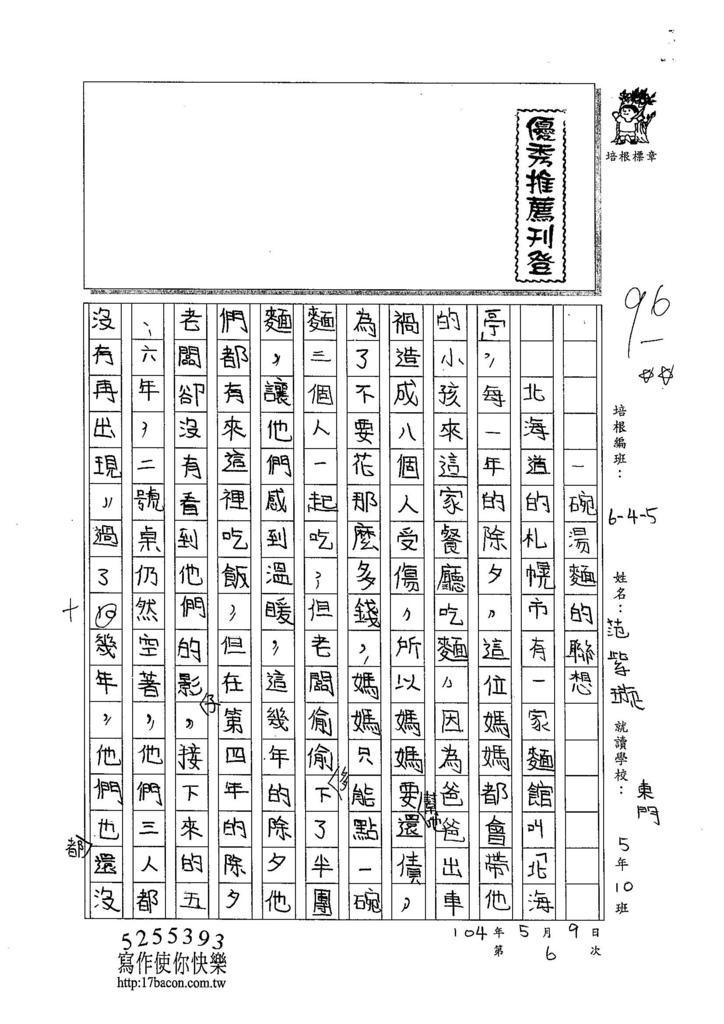 104W5406范紫璇 (1)