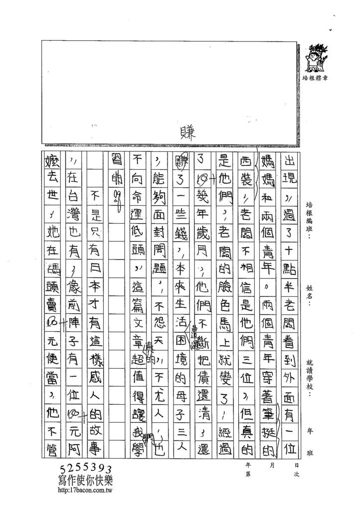 104W5406范紫璇 (2)